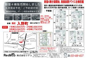入野町全4棟 販売資料 赤小.jpg